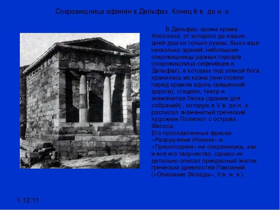 1.12.11 Сокровищница афинян в Дельфах. Конец 6 в. до н. э. В Дельфах, кроме х...