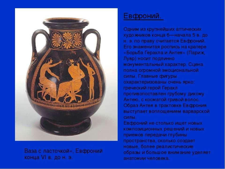 Евфроний. Одним из крупнейших аттических художников конца 6—начала 5 в. до н....