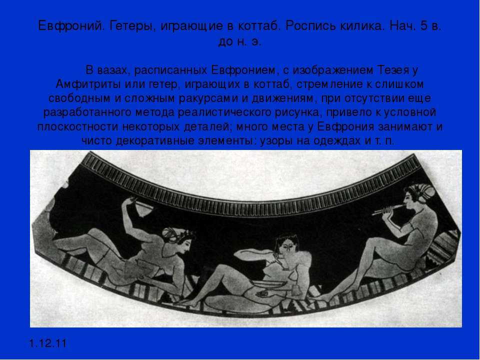 Евфроний. Гетеры, играющие в коттаб. Роспись килика. Нач. 5 в. до н. э. В ваз...