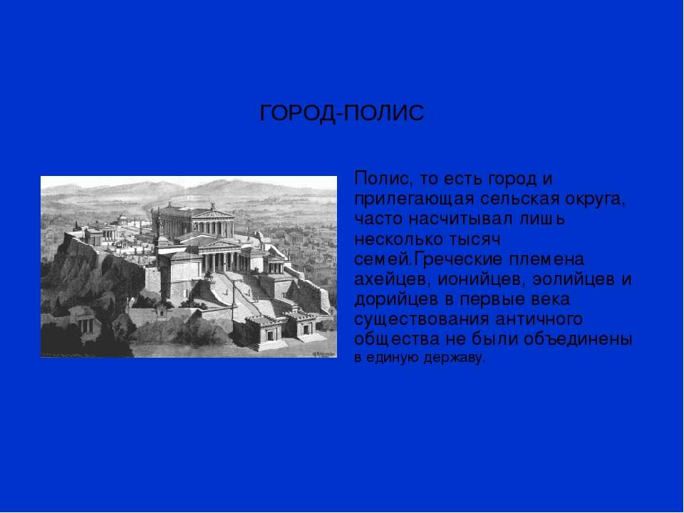 ГОРОД-ПОЛИС Полис, то есть город и прилегающая сельская округа, часто насчиты...