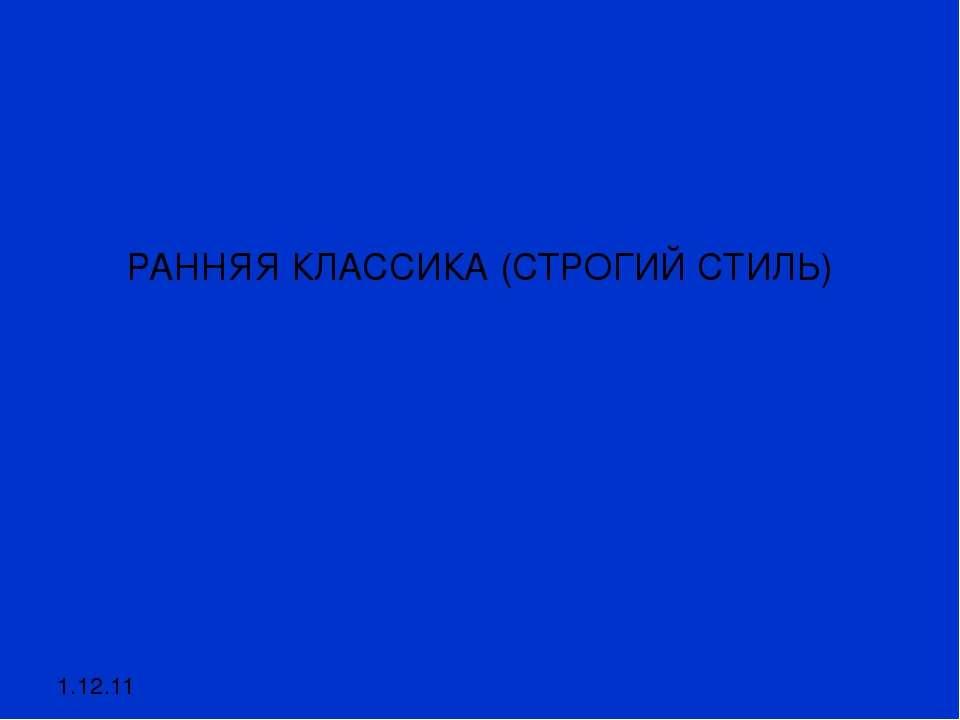 РАННЯЯ КЛАССИКА (СТРОГИЙ СТИЛЬ) 1.12.11