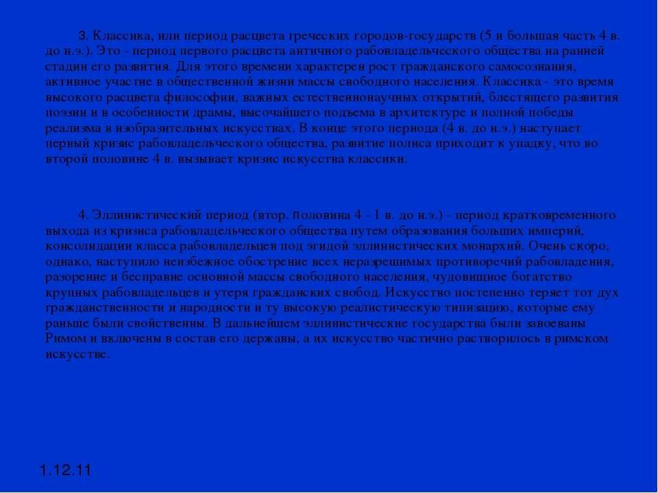1.12.11 3. Классика, или период расцвета греческих городов-государств (5 и бо...