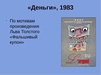 «Деньги», 1983 По мотивам произведения Льва Толстого «Фальшивый купон»