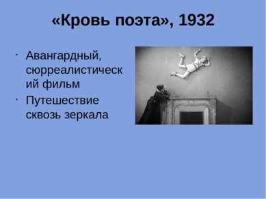 «Кровь поэта», 1932 Авангардный, сюрреалистический фильм Путешествие сквозь з...