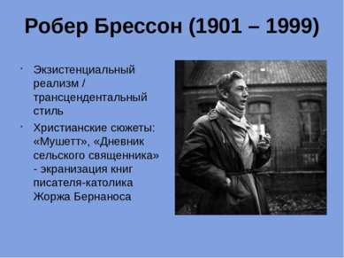 Робер Брессон (1901 – 1999) Экзистенциальный реализм / трансцендентальный сти...