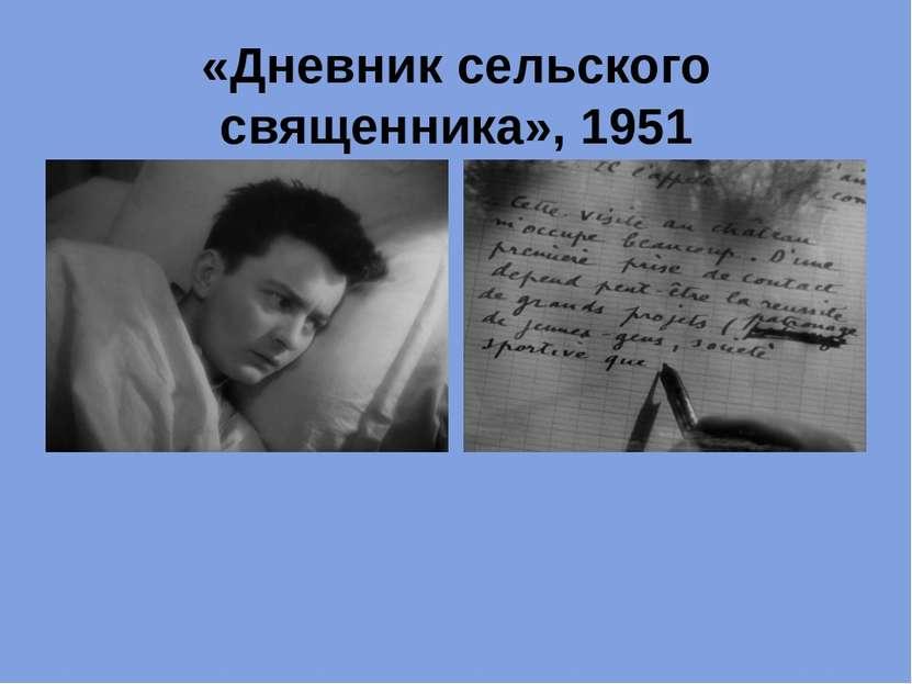 «Дневник сельского священника», 1951