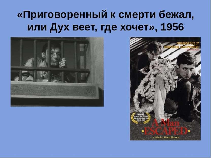 «Приговоренный к смерти бежал, или Дух веет, где хочет», 1956