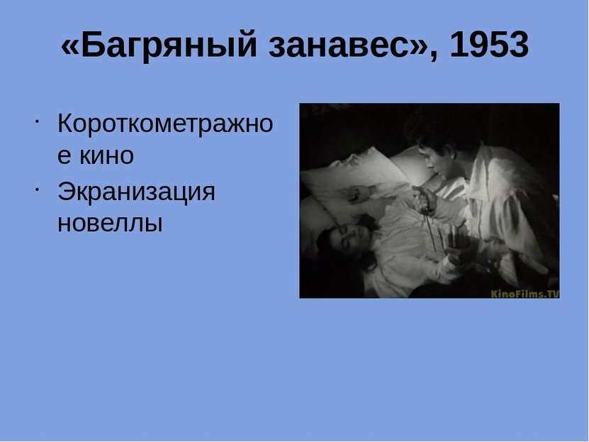 «Багряный занавес», 1953 Короткометражное кино Экранизация новеллы