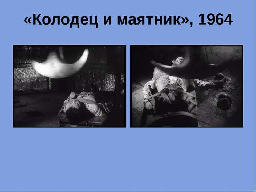 «Колодец и маятник», 1964
