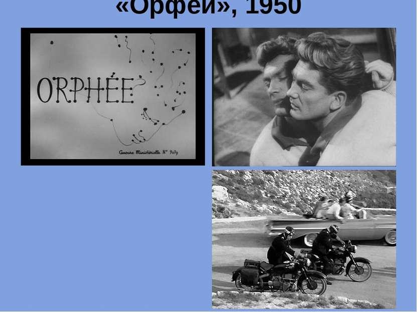 «Орфей», 1950
