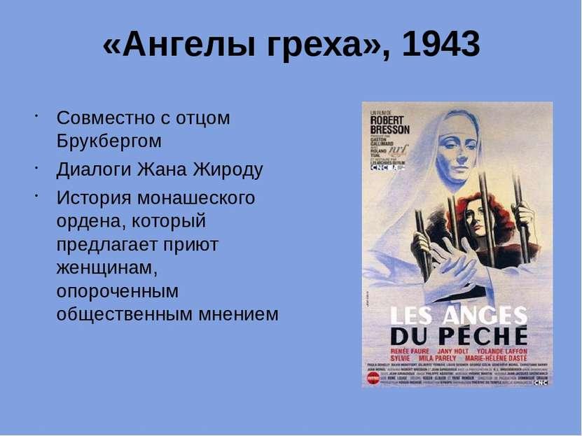 «Ангелы греха», 1943 Совместно с отцом Брукбергом Диалоги Жана Жироду История...