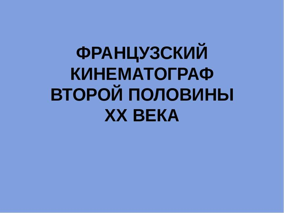 ФРАНЦУЗСКИЙ КИНЕМАТОГРАФ ВТОРОЙ ПОЛОВИНЫ XX ВЕКА