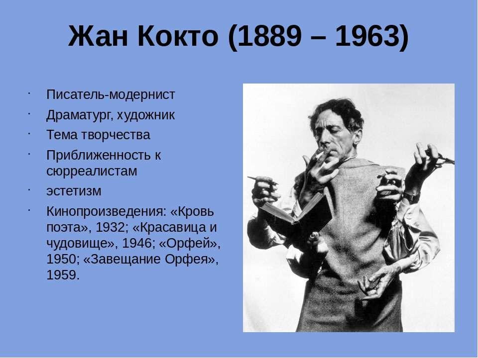 Жан Кокто (1889 – 1963) Писатель-модернист Драматург, художник Тема творчеств...