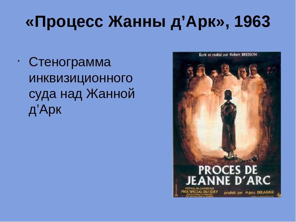 «Процесс Жанны д'Арк», 1963 Стенограмма инквизиционного суда над Жанной д'Арк