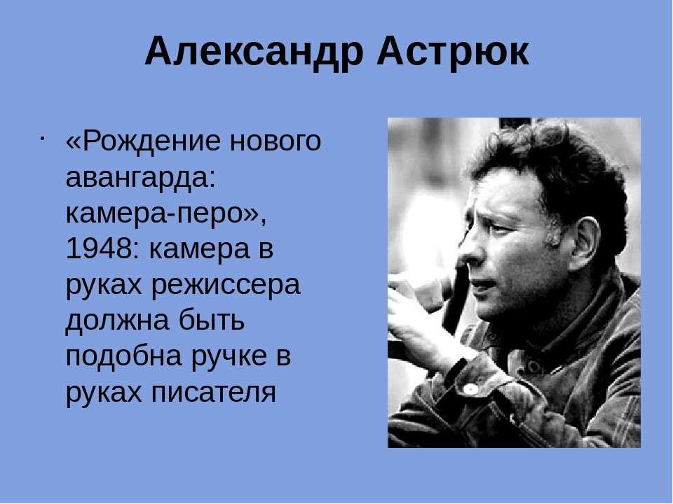 Александр Астрюк «Рождение нового авангарда: камера-перо», 1948: камера в рук...