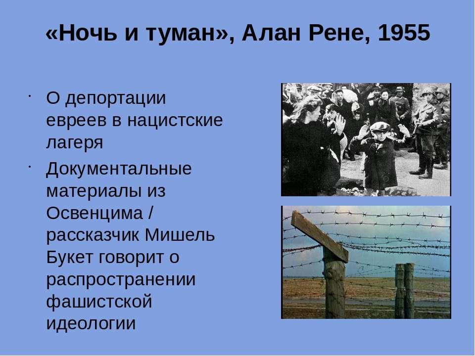 «Ночь и туман», Алан Рене, 1955 О депортации евреев в нацистские лагеря Докум...