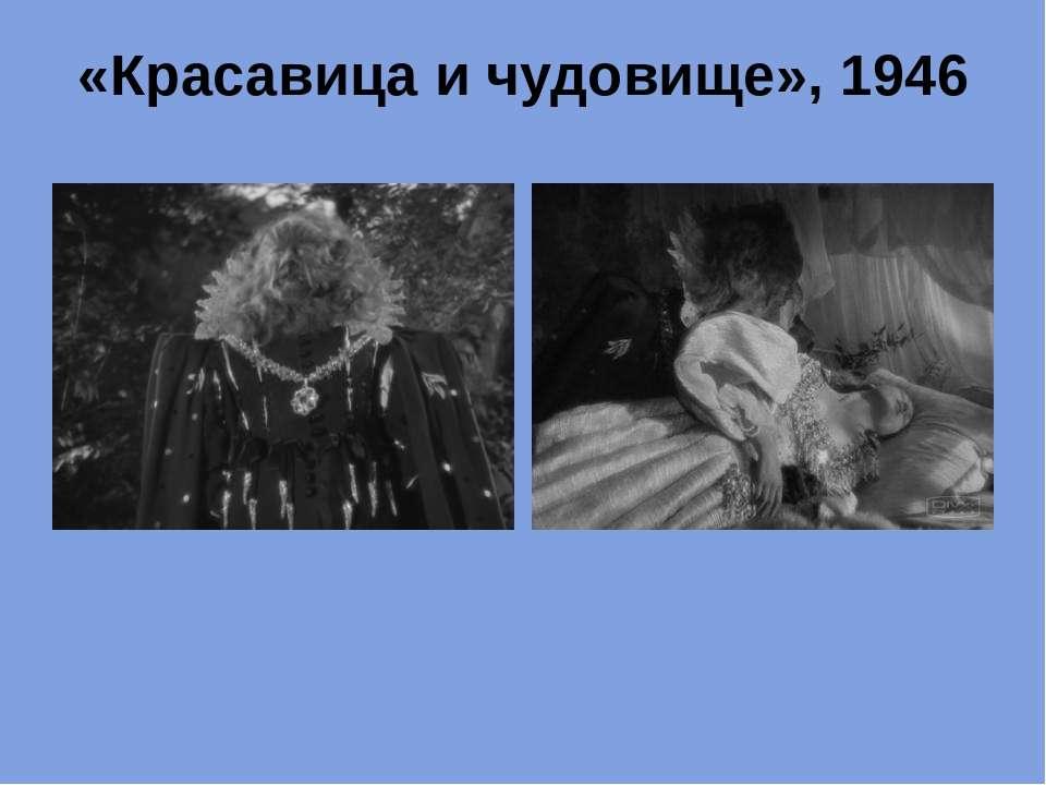 «Красавица и чудовище», 1946