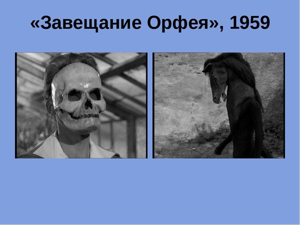 «Завещание Орфея», 1959
