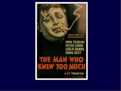 Человек, который слишком много знал. 1934