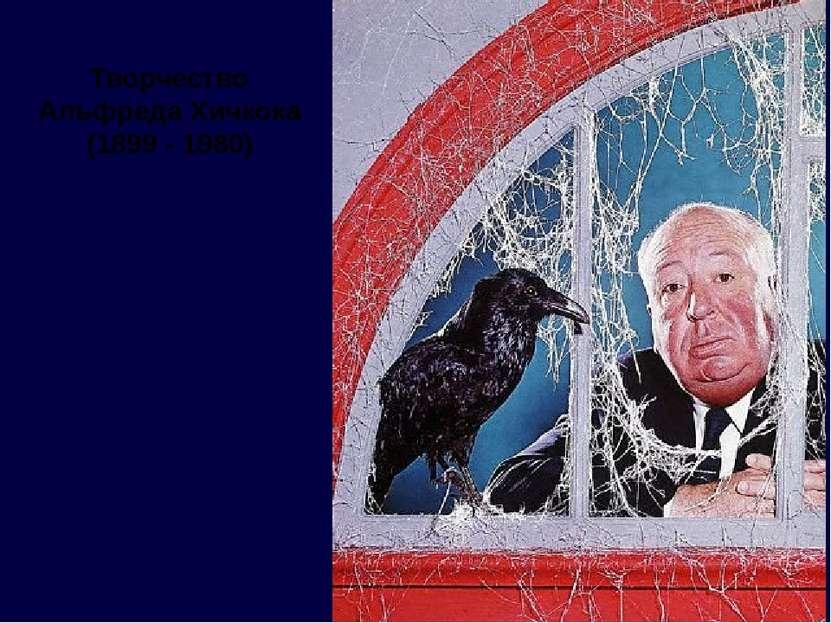 Творчество Альфреда Хичкока (1899 - 1980)