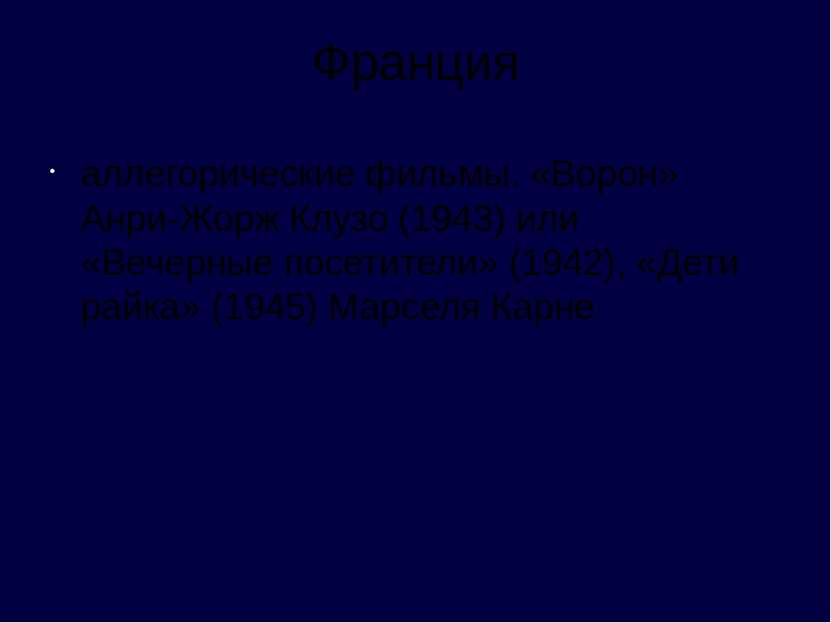 Франция аллегорические фильмы. «Ворон» Анри-Жорж Клузо (1943) или «Вечерные п...