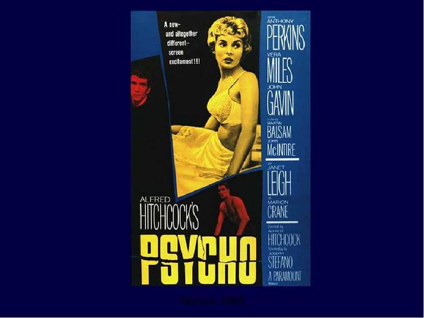 Психоз. 1960
