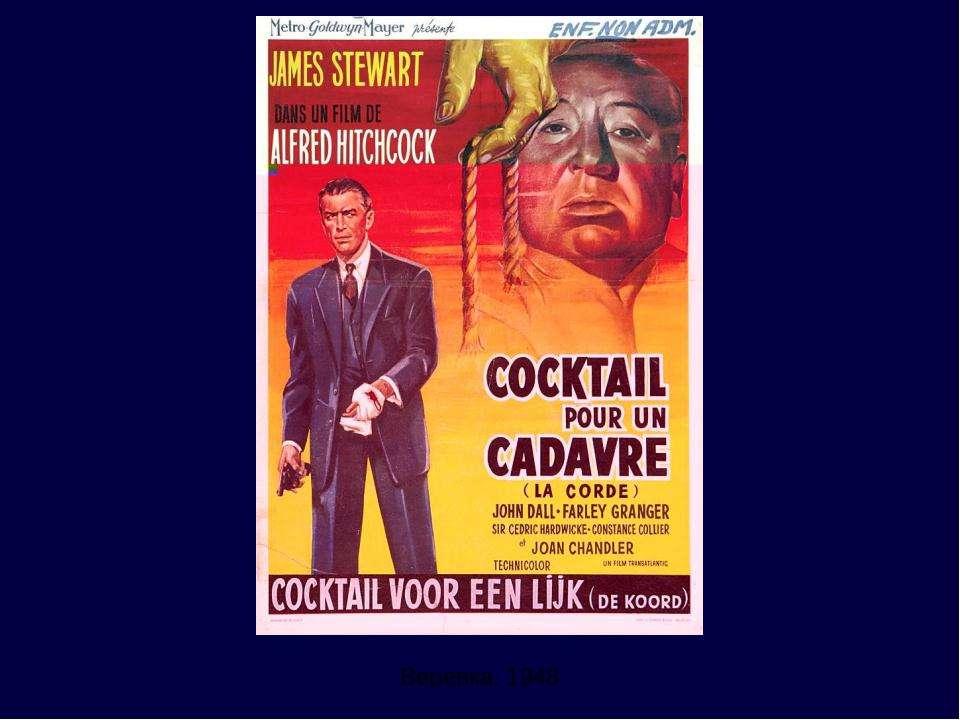 Веревка. 1948