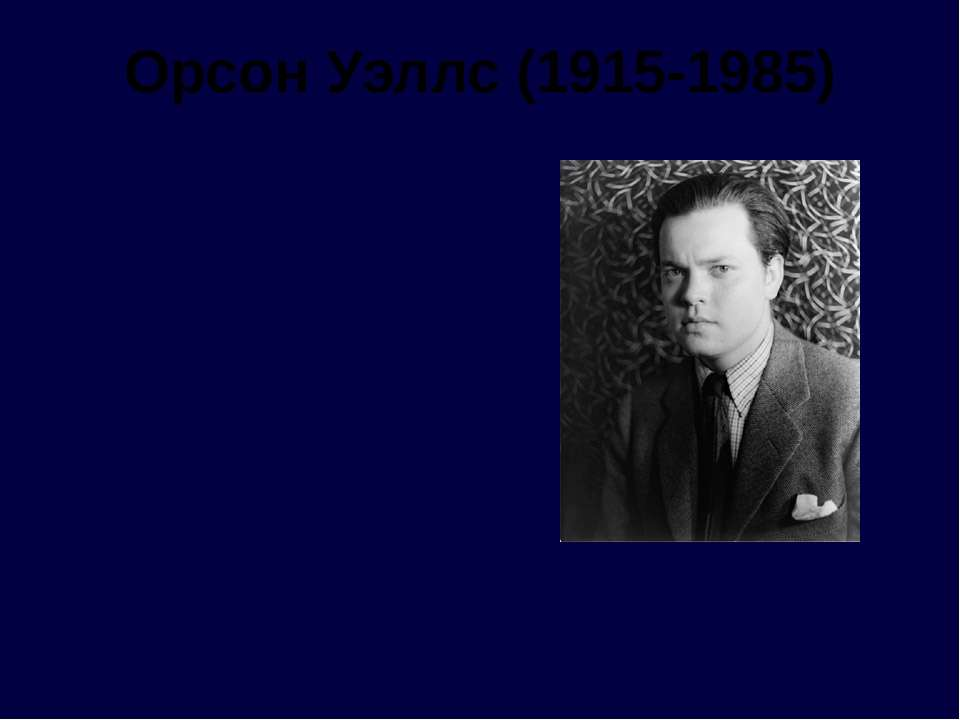 Орсон Уэллс (1915-1985)
