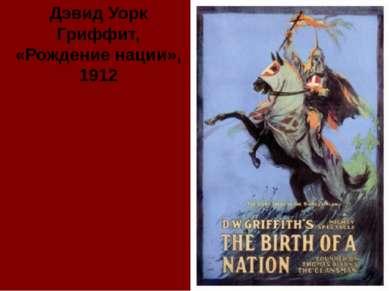 Дэвид Уорк Гриффит, «Рождение нации», 1912