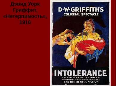 Дэвид Уорк Гриффит, «Нетерпимость», 1916