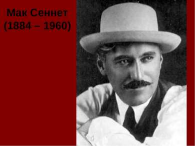 Мак Сеннет (1884 – 1960)