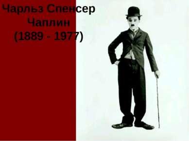 Чарльз Спенсер Чаплин (1889 - 1977)