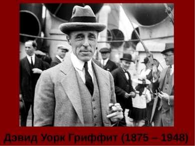 Дэвид Уорк Гриффит (1875 – 1948)