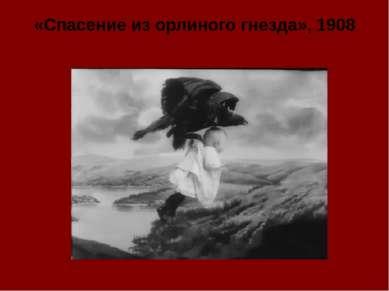 «Спасение из орлиного гнезда», 1908