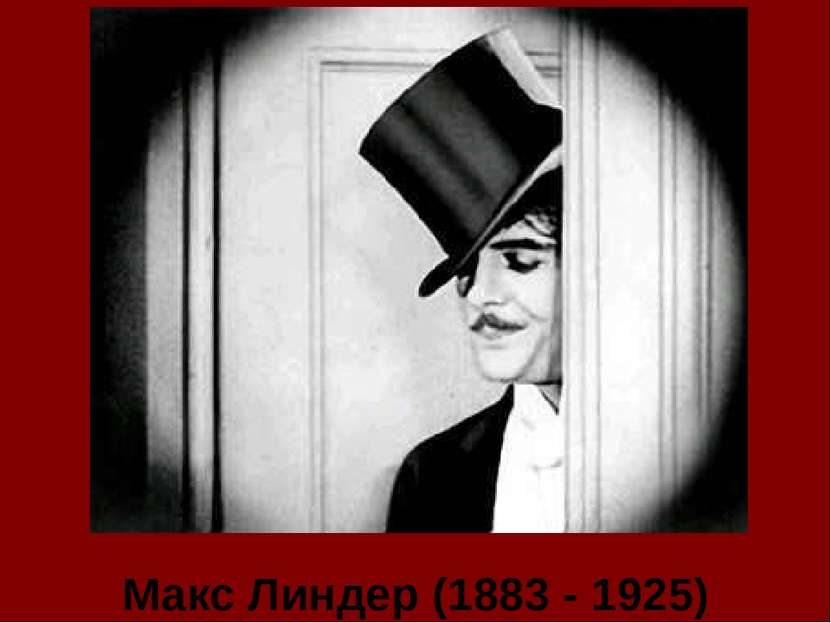 Макс Линдер (1883 - 1925)