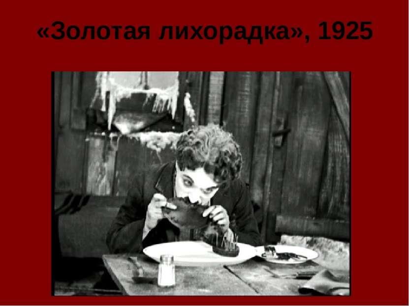 «Золотая лихорадка», 1925