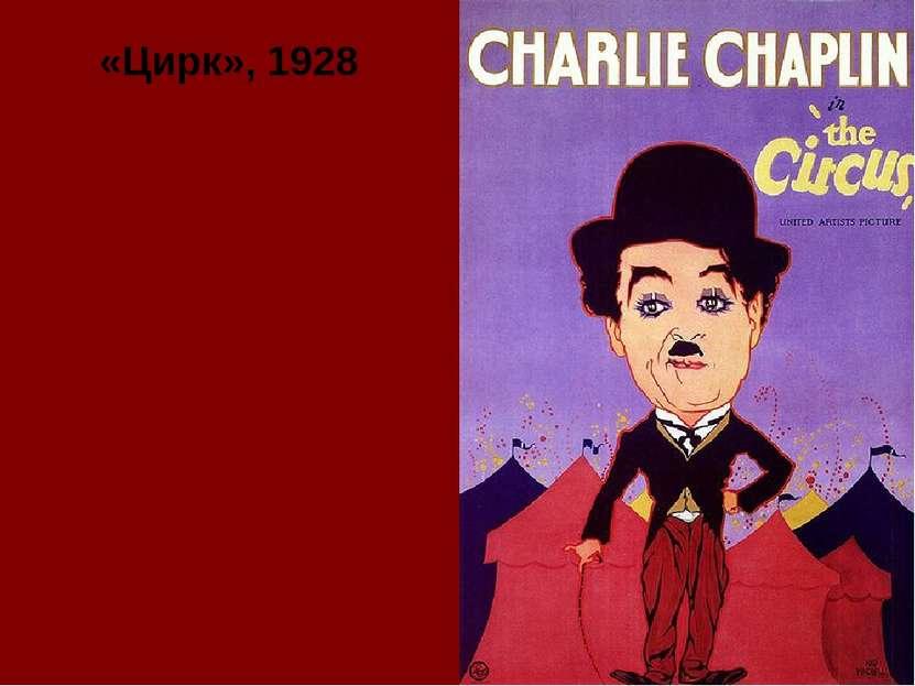 «Цирк», 1928