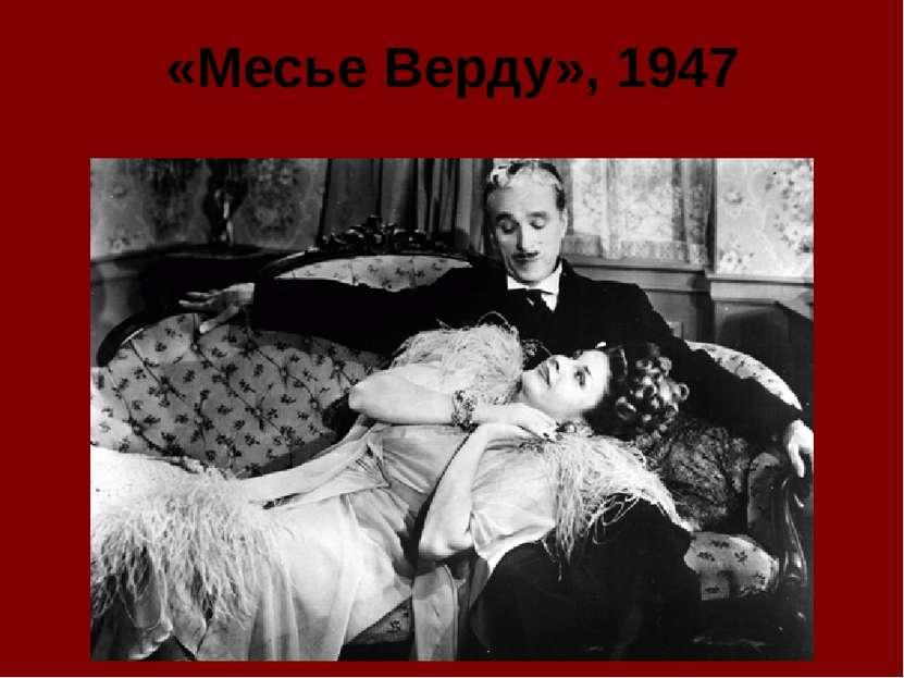 «Месье Верду», 1947