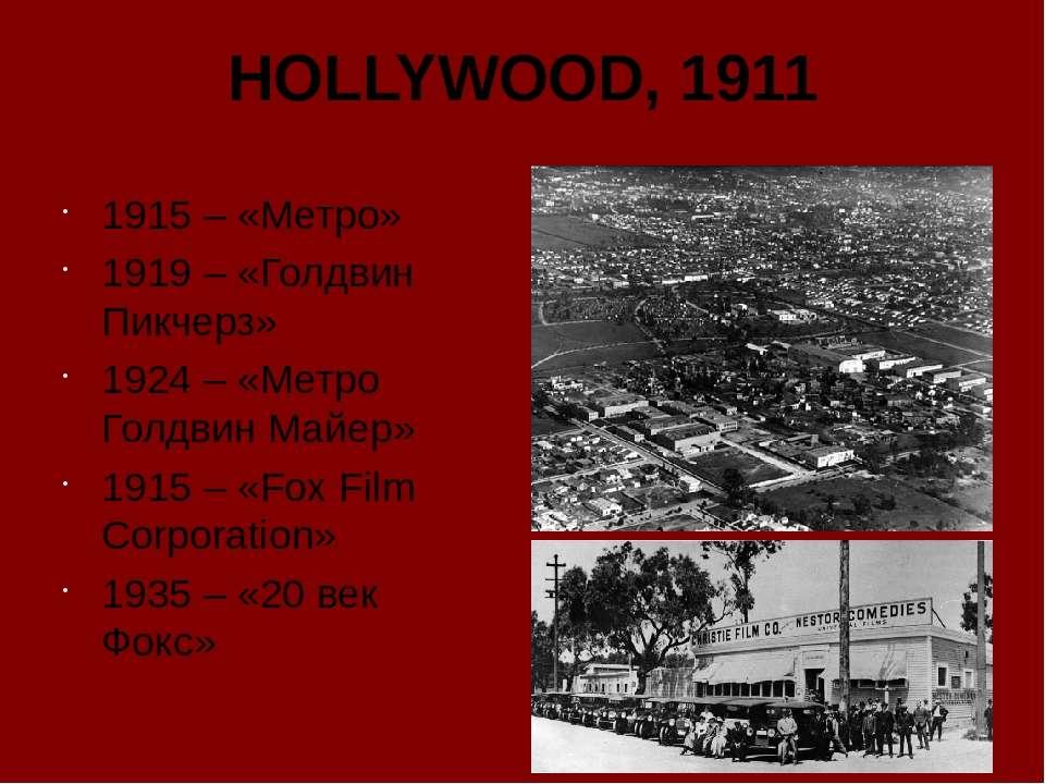 HOLLYWOOD, 1911 1915 – «Метро» 1919 – «Голдвин Пикчерз» 1924 – «Метро Голдвин...