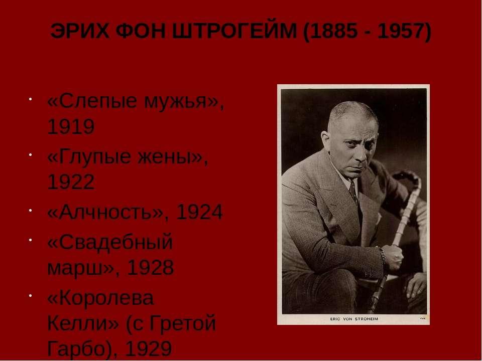 ЭРИХ ФОН ШТРОГЕЙМ (1885 - 1957) «Слепые мужья», 1919 «Глупые жены», 1922 «Алч...