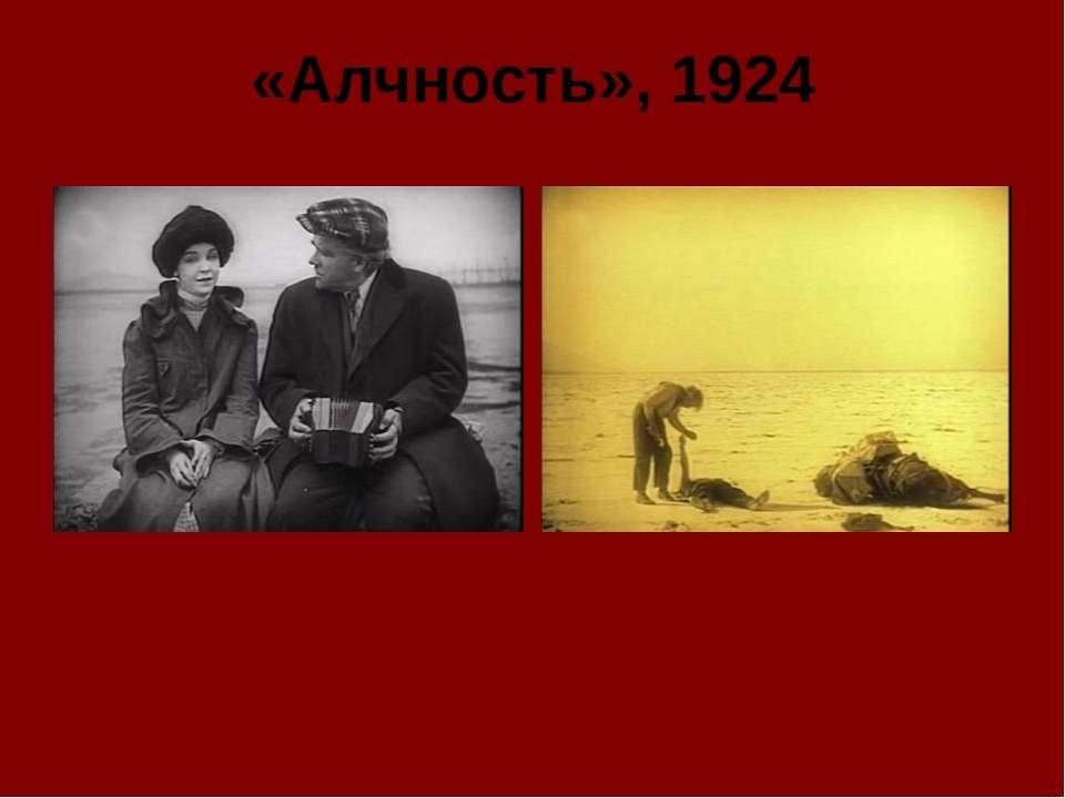 «Алчность», 1924
