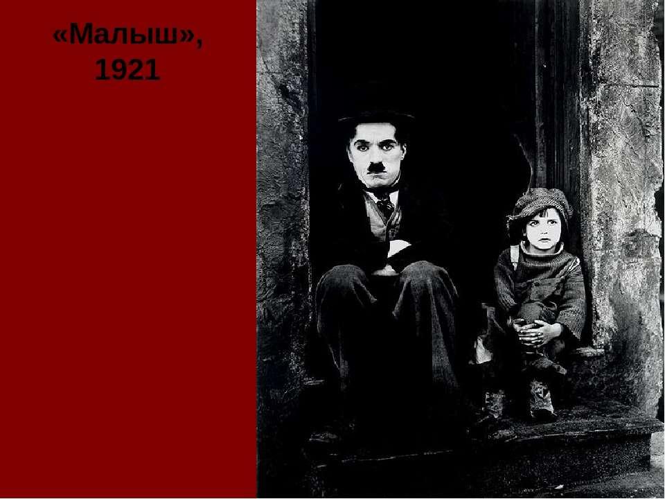«Малыш», 1921