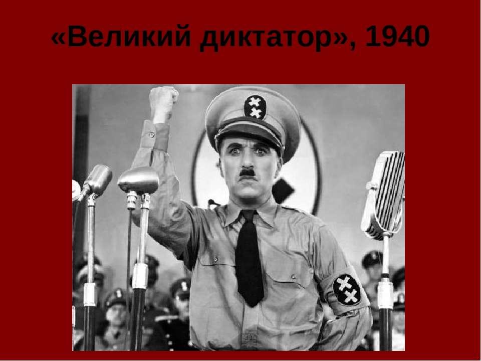 «Великий диктатор», 1940