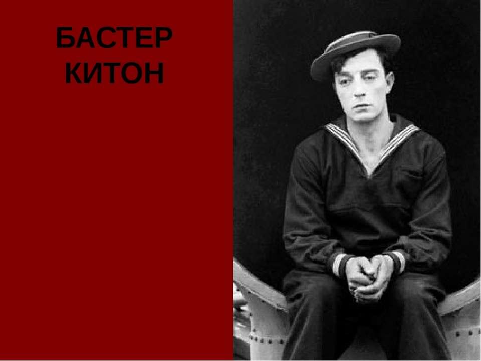 БАСТЕР КИТОН