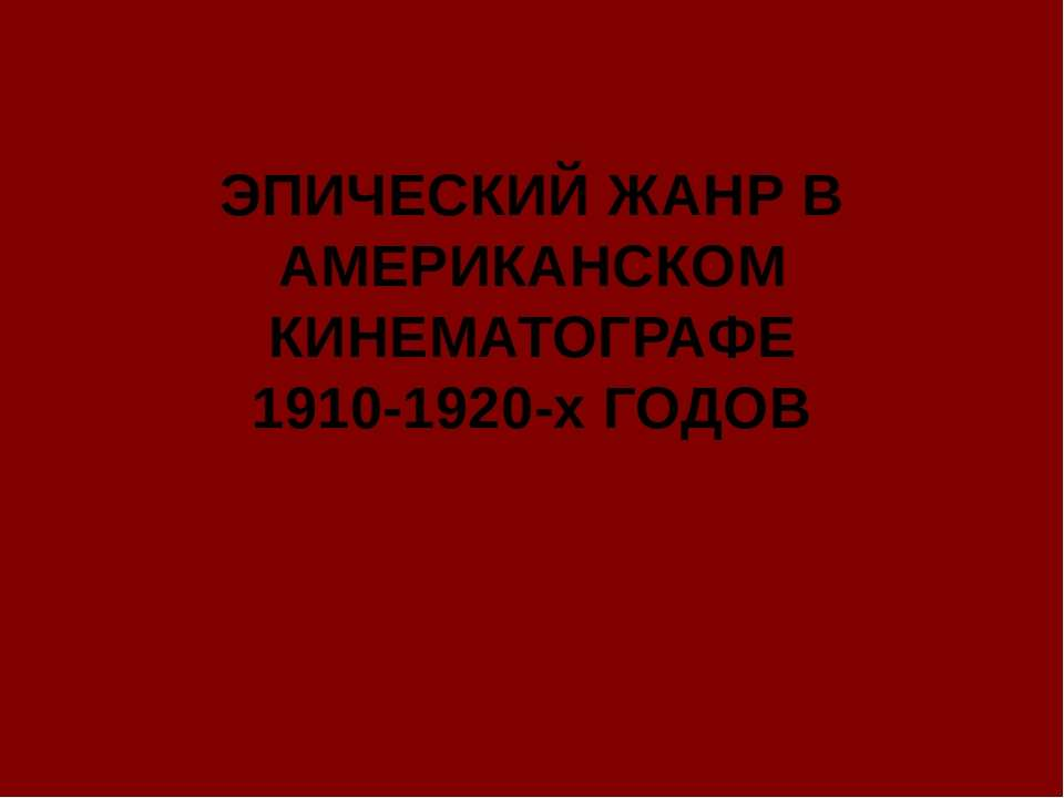 ЭПИЧЕСКИЙ ЖАНР В АМЕРИКАНСКОМ КИНЕМАТОГРАФЕ 1910-1920-х ГОДОВ