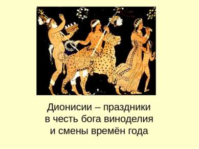 Дионисии – праздники в честь бога виноделия и смены времён года