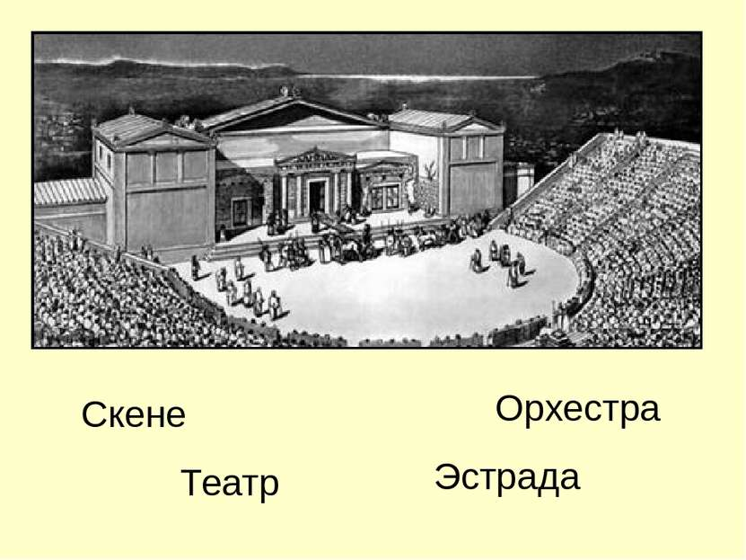 Скене Орхестра Театр Эстрада