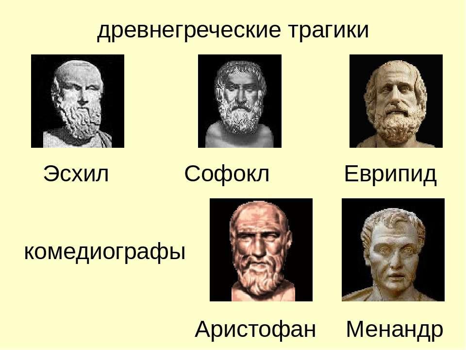 Эсхил Софокл Еврипид Аристофан Менандр древнегреческие трагики комедиографы