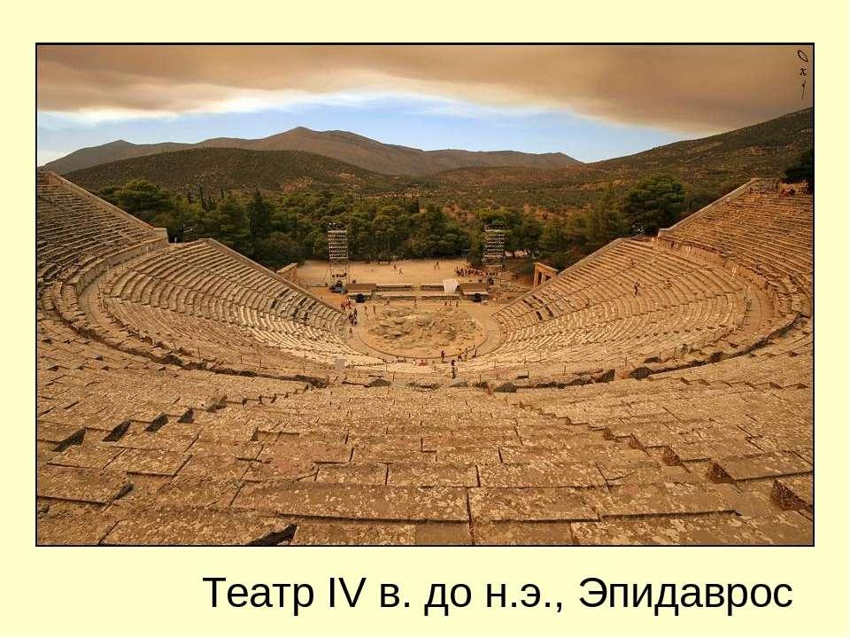 Театр IV в. до н.э., Эпидаврос