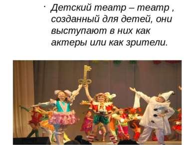 Детский театр – театр , созданный для детей, они выступают в них как актеры и...